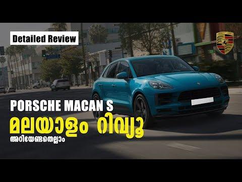 Porsche Macan S Malayalam Review   Porsche Macan S   car Review   Najeeb