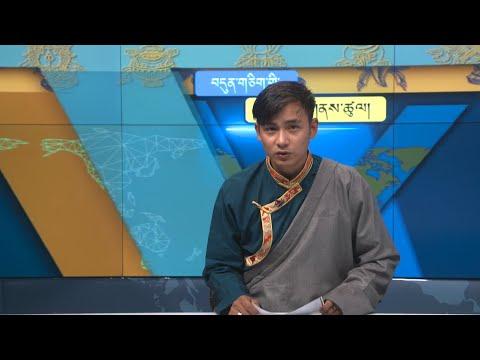 བདུན་ཕྲག་འདིའི་བོད་དོན་གསར་འགྱུར་ཕྱོགས་བསྡུས། ༢༠༢༡།༠༦།༡༡ Tibet This Week (Tibetan)- June 11, 2021