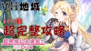 【Princess Connect】VH地城超詳細解說!【超異域公主連結☆Re:Dive】