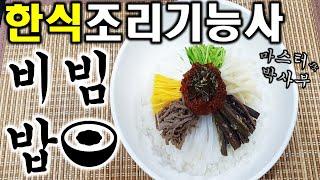2020년 한식조리기능사_비빔밥//마스터박싸부의 합격 …
