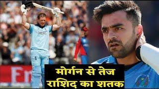 World Cup में Rashid Khan ने 54 गेंदो पर बनाया शतक Morgan को छोड़ा पीछे