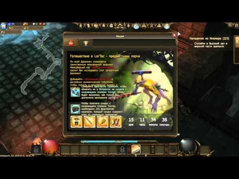 Drakensang online тестовый сервер: играть сразу