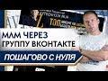 Как приглашать в МЛМ Бизнес через группу ВКонтакте  Рекрутинг  Сетевой маркетинг в интернете