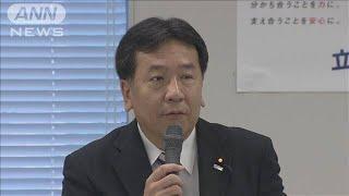 野党は統一会派で対抗 増税や関電、小泉大臣も追及(19/10/04)