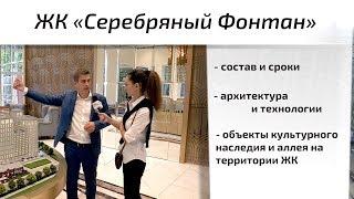 Обзор ЖК Серебряный фонтан в Алексеевском районе. Состав, сроки, архитектура. Квартирный Контроль