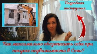 НЕ ПОКУПАЙТЕ КВАРТИРУ В СОЧИ ПОКА НЕ ПОСМОТРИТЕ ЭТО!!//Снос дома, как обезопасить себя.