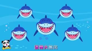 五隻鯊魚在大海里游泳 + 更多 | 動物兒歌 | 兒童歌曲合集 | 幼兒音樂 | 童謠串燒 | 寶寶巴士 | 奇奇 | 妙妙