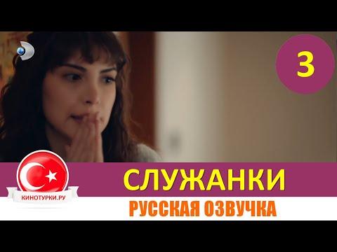 Служанки 3 серия на русском языке [Фрагмент №1]