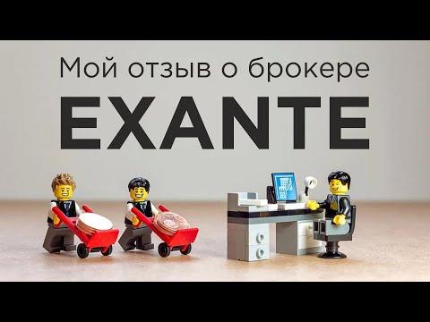 Честный обзор сервиса Exante