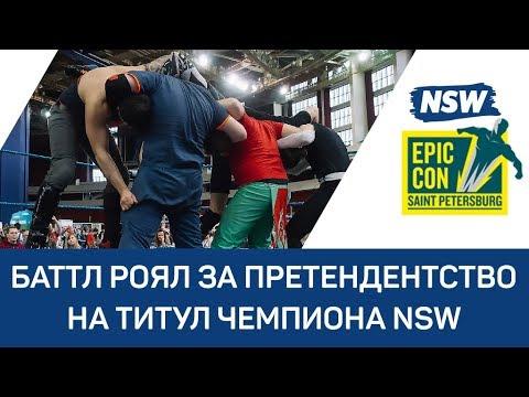 NSW Epic Con 2018: Баттл Роял за претендентство на титул чемпиона NSW