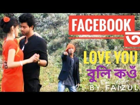 Junore puhar || Faizul Alahi Ft.Dj || Official video || Assamese song 2018