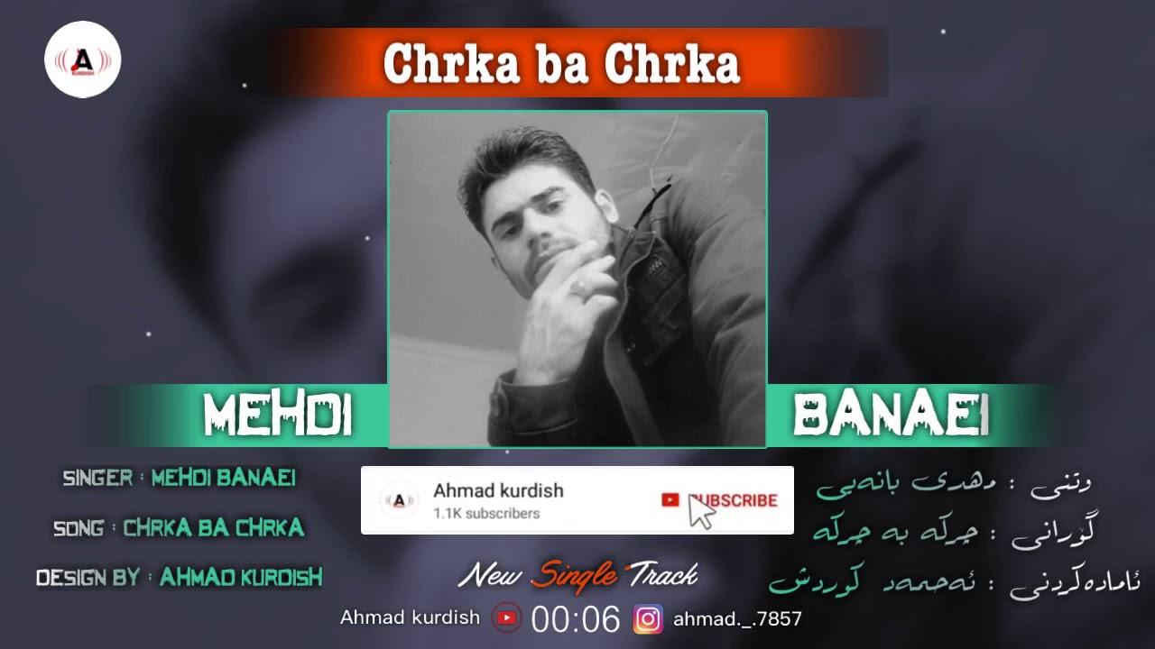Xoshtrin Gorani Kurdi 2019 Chrka Ba Chrka خۆشترین گۆرانی کوردی چرکە بە چرکە