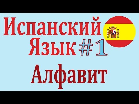 Курсы испанского языка - Курсы испанского языка онлайн