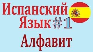 Алфавит Испанского Языка ║ Урок 1 ║ Испанский язык ║ Для начинающих с нуля ║ EL ALFABETO ESPAÑOL.