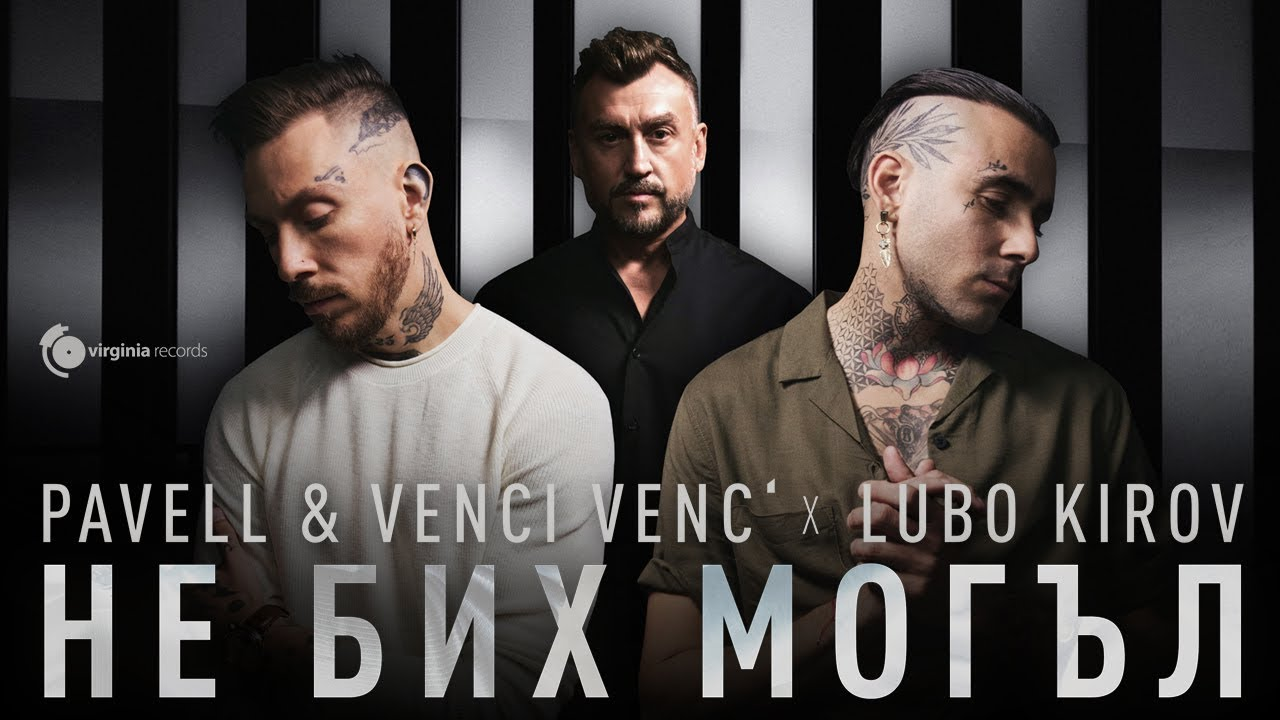 Download Pavell & Venci Venc' x Lubo Kirov - Ne Bih Mogal (Official Video)