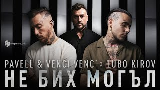 Pavell & Venci Venc' x Lubo Kirov - Ne Bih Mogal