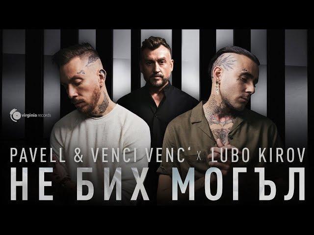 Pavell & Venci Venc' x Lubo Kirov - Ne Bih Mogal (Official Video)
