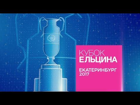 YELTSIN CUP 2017 // Turkey - Russia // 27.06.2017