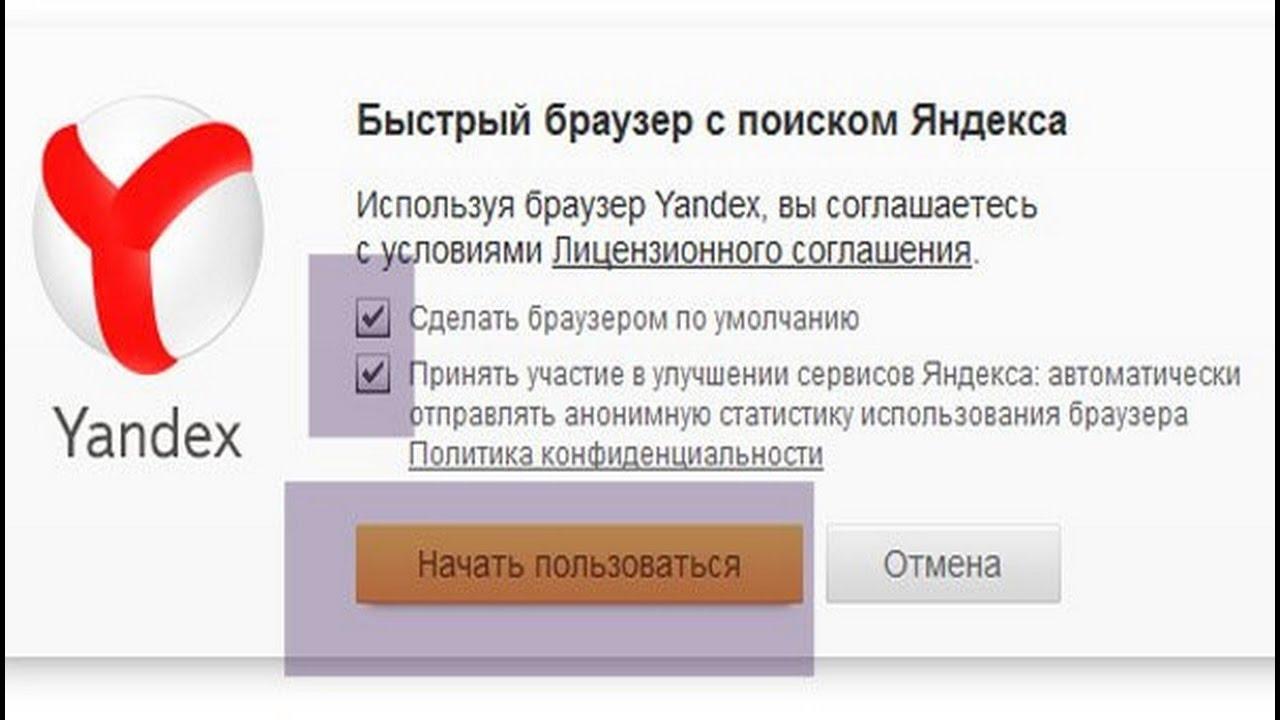 яндекс видео программа скачать бесплатно