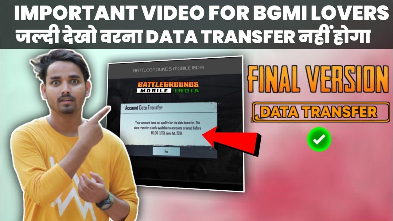 🔥BGMI Public Version Data Transfer New Update ! Battlegounds Mobile India ! BGMI Latest news ! BGMI
