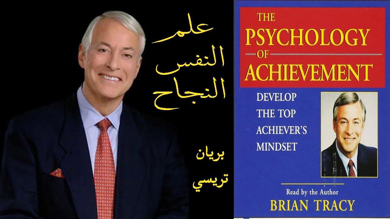 تعلم مبادئ النجاح في الحياة كتاب علم النفس النجاح برايان تريسي