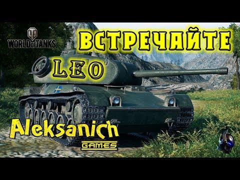 Встречайте шведского LEO ! World Of Tanks ( WoT )