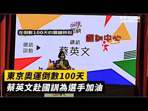 東京奧運倒數100天 蔡英文赴國訓為選手加油