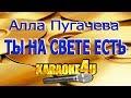 Алла Пугачева Ты на свете есть Кавер минус mp3