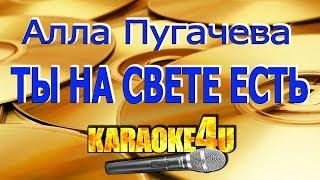 Download Алла Пугачева   Ты на свете есть   Караоке (Кавер минус) Mp3 and Videos