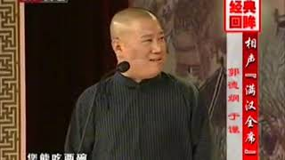郭德纲于谦经典相声《满汉全席》字幕版2007
