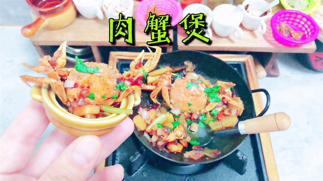 迷你厨房:冬天的第一份肉蟹煲,5块钱做一锅,味道比饭店还好吃