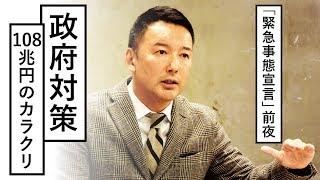 YouTube動画:【緊急事態宣言前夜】政府対策108兆円のカラクリ れいわ新選組代表 山本太郎 2020年4月6日