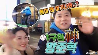 라이브도중 '양신' 양준혁님께 야구 개인레슨 받았습니다!!!