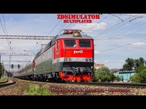 ЧС7 - 167 с дополнительным поездом №571 сообщением Moskow - Wrocław