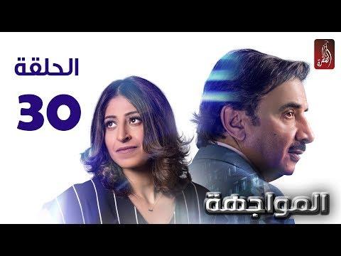 مسلسل المواجهة الحلقة 30 | رمضان 2018 | #رمضان_ويانا_غير motarjam