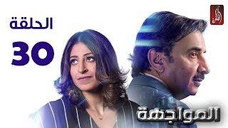 مسلسل المواجهة الحلقة 30 رمضان 2018 رمضان ويانا غير Youtube