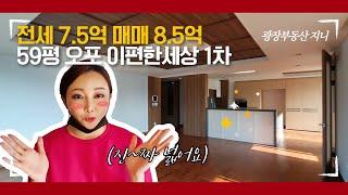 [거래완료] 신현리 이편한세상1차 59평 아파트 전세,…