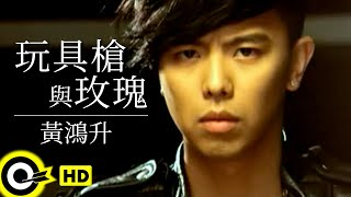黃鴻升 Alien Huang【玩具槍與玫瑰】Official Music Video thumbnail