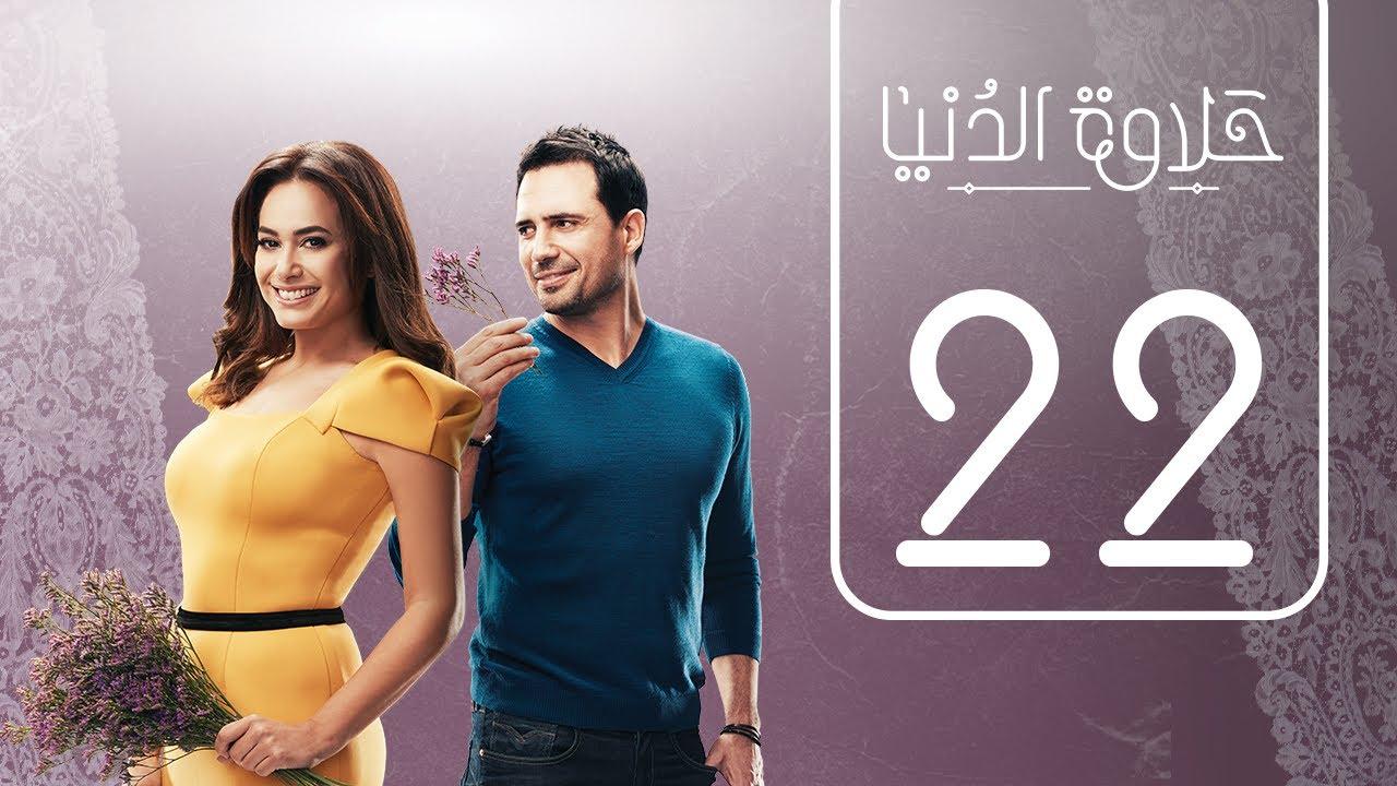 مسلسل حلاوة الدنيا   الحلقة الثانية و العشرون   Halawet Eldonia  .. Episode No. 22
