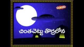 Telugu Animated Cartoon Rhymes for Children | Chintha Chettu Thoralona | Telugu Cartoon Rhymes