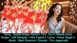 Mahamari Gazab Bahyo Rama (Ek Hi Rasta 2011) (Alka Yagnik)