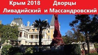 Крым 2018. Дворцы. Ливадийский и Массандровский