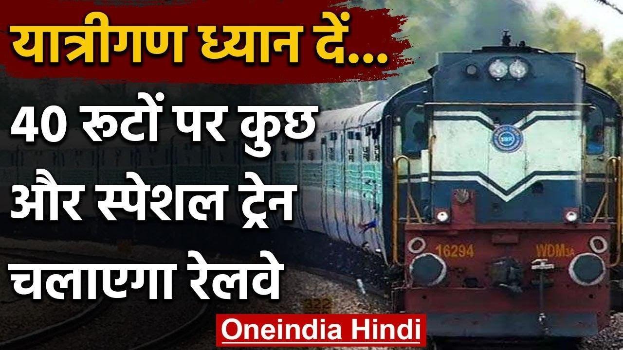 Indian Railway: यात्रियों के लिए खुशखबरी, 40 रूटों पर चलेंगी और Special Train | वनइंडिया हिंदी