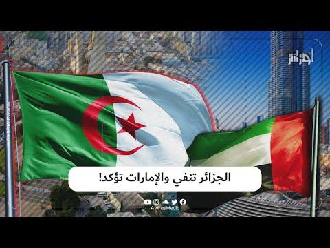 . الإمارات تؤكد أن #الجزائر ضمن قائمة الدول التي جمّدت منح مواطينها التأشيرة