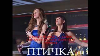 Птичка певчая 1, 2, 3, 4 серия, смотреть онлайн Описание сериала 2018! Анонс! Премьер