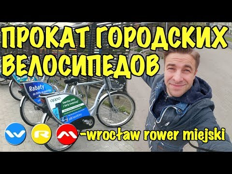 ПРОКАТ ГОРОДСКИХ ВЕЛОСИПЕДОВ ВРОЦЛАВ / ROWER MIEJSKI WROCŁAW