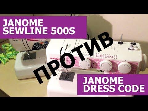 Janome Dress Code против Janome SewLine 500s! Мощность 60W или 85W?