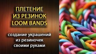Loom Bands плетение браслетов из резинок на станке на рогатке без станка на вилке