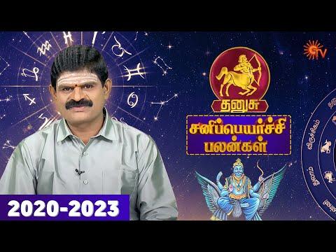 சிரமங்கள் குறையுமா?   தனுசு ராசி சனிப்பெயர்ச்சி பலன்கள்   Sani Peyarchi 2020 - 2023   Sun TV