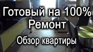 Видео обзор двухкомнатной квартиры